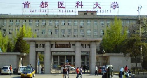 CAPITAL Medical University (CCMU) CHINA